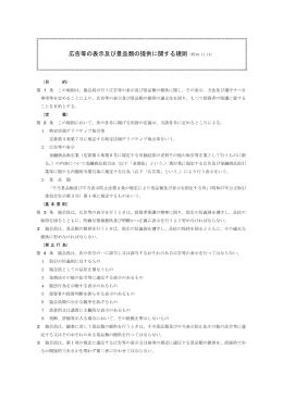 広告等の表示及び景品類の提供に関する規則(昭