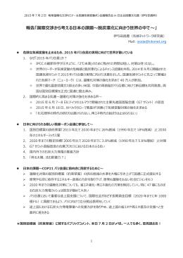 報告「国際交渉から考える日本の課題~脱炭素化に向かう世界の中で~」