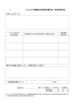 「わたしのゴール」[PDFファイル/27KB]