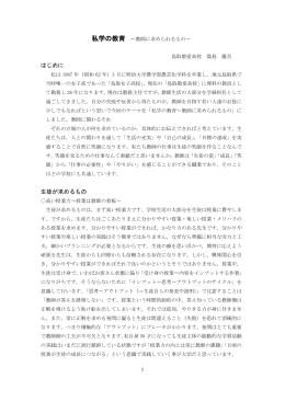 私学の教育~教師に求められるもの~ 倭島慶吾