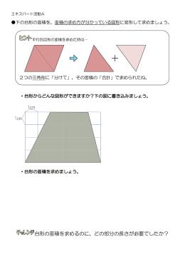 台形の面積を求めるのに、どの部分の長さが必要でしたか?