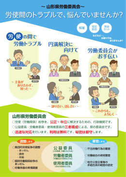 労働委員会のしおり - 山形県ホームページ