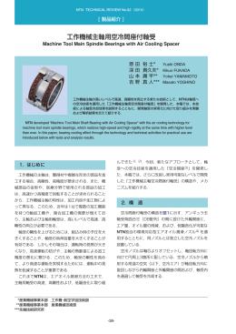 [製品紹介] 工作機械主軸用空冷間座付軸受