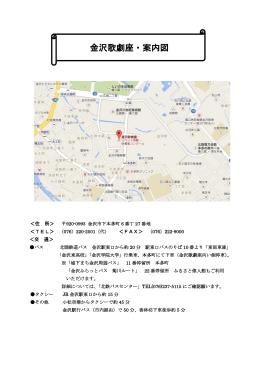 金沢歌劇座・案内図