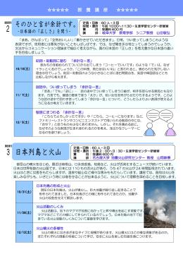 教 養 講 座 - 岩倉市生涯学習センター