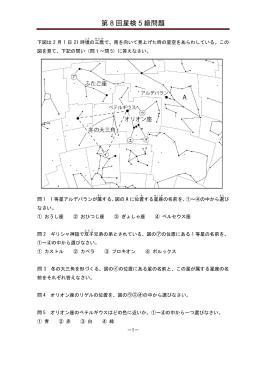 第8回5級問題(解説付)PDF