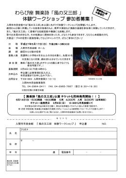 わらび座 舞楽詩「風の又三郎 」 体験ワークショップ 参加者募集!