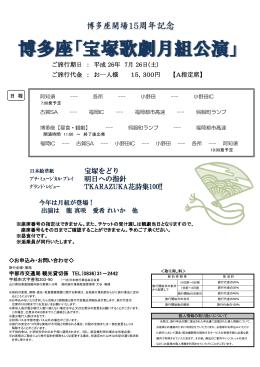 博多座「宝塚歌劇月組公演」