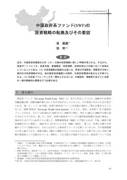 中国政府系ファンド(SWF)の投資戦略の転換及びその要因(pdf: 396kb)