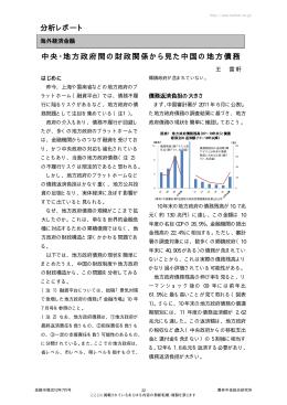 中央・地方政府間の財政関係から見た中国の地方債務 分析レポート