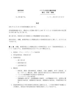 密輸、商業詐欺および模倣品防止の指導委員会設立に関しての首相決定