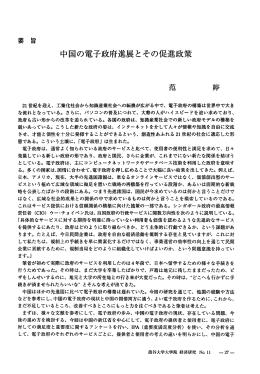 中国の電子政府進展とその促進政策