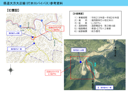 県道大方大正線(打井川バイパス)参考資料