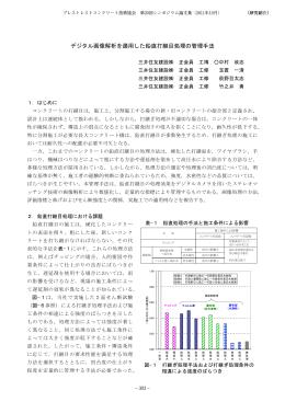 デジタル画像解析を適用した鉛直打継目処理の管理手法