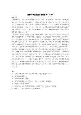 麻酔科専攻医指導者マニュアル(PDF)