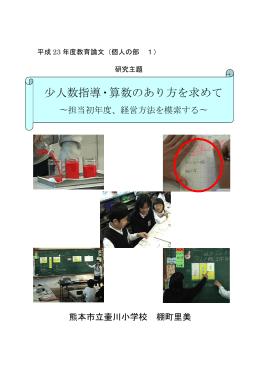 少人数指導・算数のあり方を求めて - 熊本市教育センター 熊本市地域