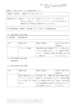 指導案2 書き込みやメールでの誹謗中傷やいじめ (1)事前の