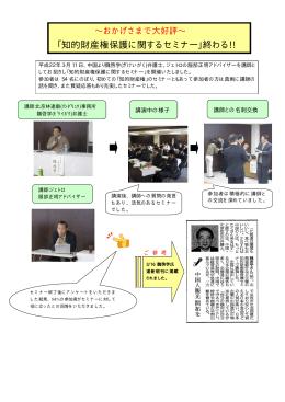 「知的財産権保護に関するセミナー」終わる!!