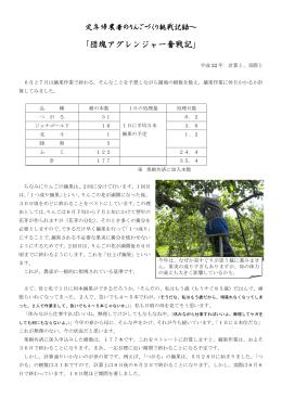 「団塊アグレンジャー奮戦記」