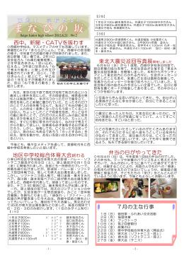 西中、新聞・CATVを賑わす 地区中学校総合体育大会終わる 東北大震災