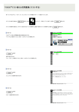 TOEIC®テスト新公式問題集(テストする)- 電子辞書活用事例集