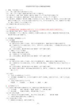 全国高等学校弓道大会競技運営細則