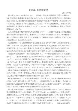 JJ1SXA/池 民主党のブレーンを務める、山口二郎法政大学法学部教授が