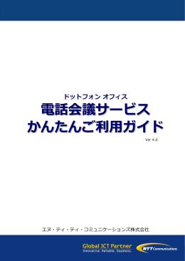 「電話会議サービスかんたんご利用ガイド」[ PDF ]