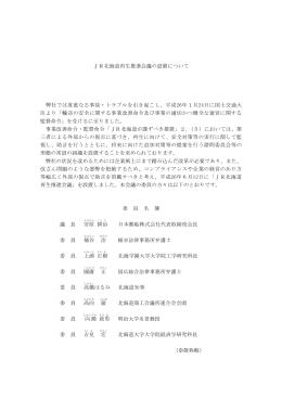 JR北海道再生推進会議の設置について 弊社では度重なる事故・トラブル