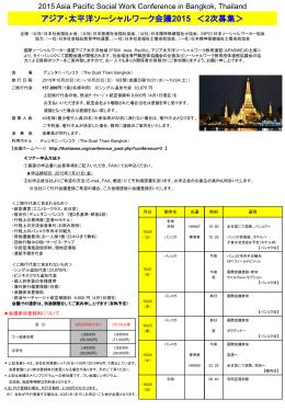 アジア・太平洋ソーシャルワーク会議2015
