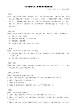 情報モラル教育推進会議設置要綱 (PDF:168KB)