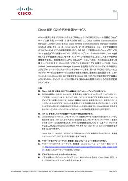 Cisco ISR G2 ビデオ会議サービス Q&A