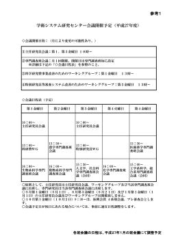 参考1 学術システム研究センター会議開催予定(平成