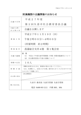 平成27年度第2回久喜市社会教育委員会議が開催されます。(PDF