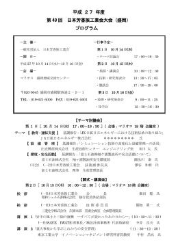 大会プログラム(pdf)