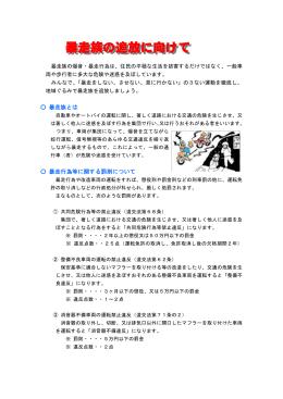 暴走族対策係 [PDFファイル/92KB]