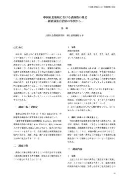 中国東北地域における満洲族の社会 ―新賓満族自治県の