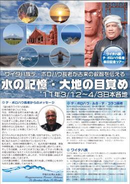 ワイタハ族 - SOTA JAPAN