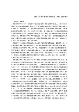 神奈川大学ヤオ族文化研究所 所長 廣田律子