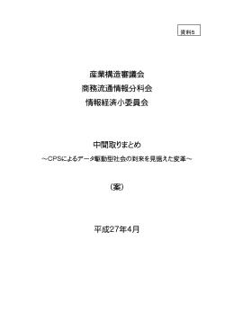 産業構造審議会 商務流通情報分科会 情報経済小委員会