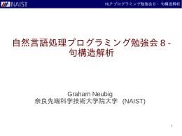 自然言語処理プログラミング勉強会 8 - 句構造解析