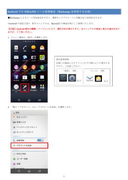 Android での Office365 メール受信設定(Exchange を利用する方法)