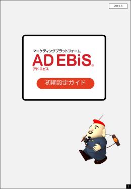 アドエビス設定マニュアル - AD EBiS サポートサイト