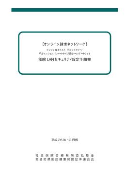 【オンライン請求ネットワーク】 無線 LAN セキュリティ設定手順書