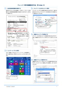フレッツ ISDN 接続設定方法(Windows 8)
