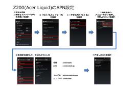 Z200(Acer Liquid)のAPN設定