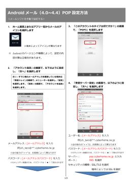 Android メール(4.0~4.4)POP 設定方法
