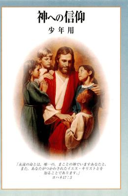 神への信仰 - 末日聖徒イエス・キリスト教会