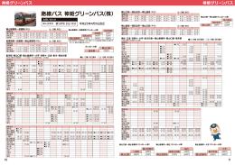 路線バス 神姫グリーンバス(株)