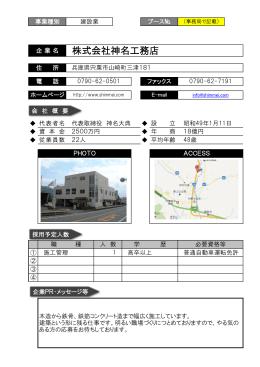 株式会社神名工務店